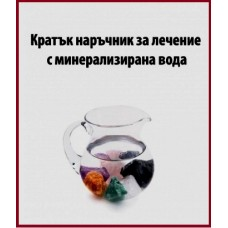 Кратък наръчник за лечение с минерализирана вода
